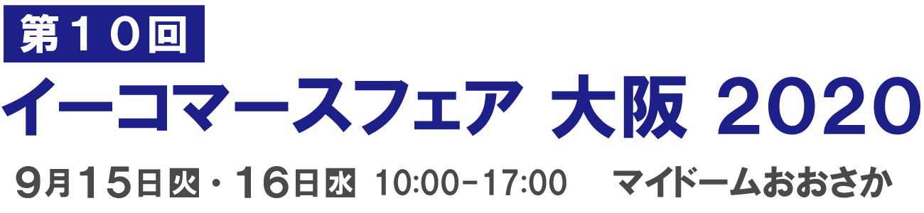イーコマースフェア 大阪 2020(第10回) 9月15日(火)・9月16日(水)10:00~17:00 マイドームおおさか