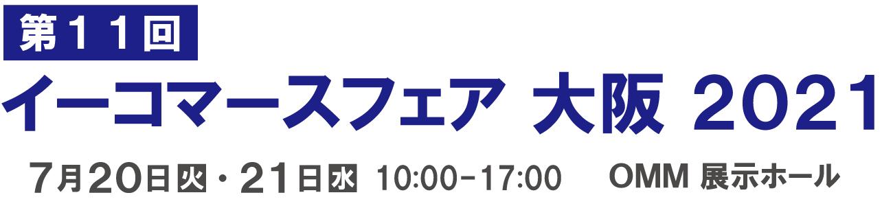イーコマースフェア 大阪 2021(第11回) 2021年7月20日・21日
