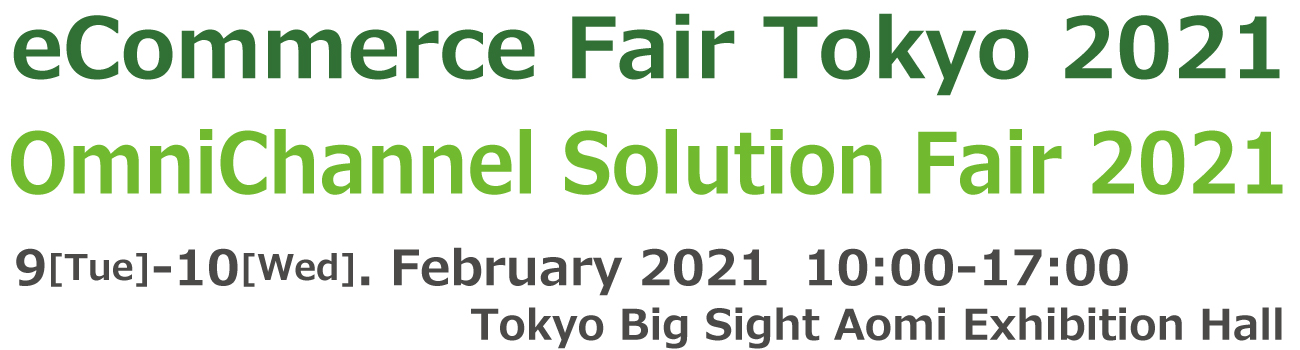 eCommerceFairTokyo2021/OmniChannelSolutionFair2021 9-10 February 2021 / Tokyo Big Sight, Japan