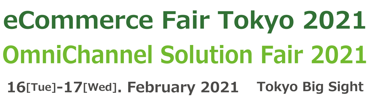 eCommerceFairTokyo2021/OmniChannelSolutionFair2021 16-17 February 2021 / Tokyo Big Sight, Japan