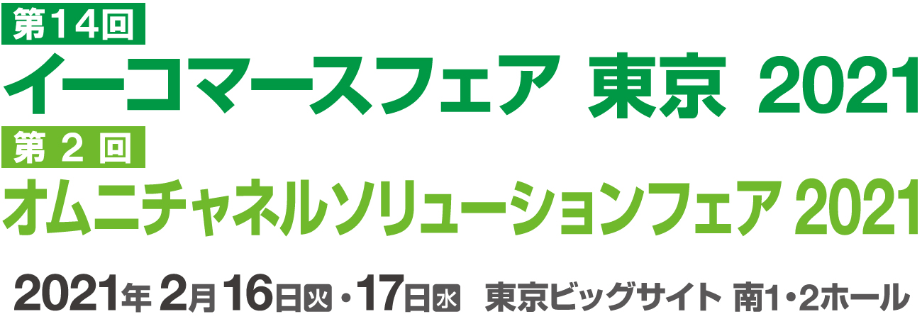 イーコマースフェア東京2021/オムニチャネルソリューションフェア2021 2021年2月16日(火)・17日(水)