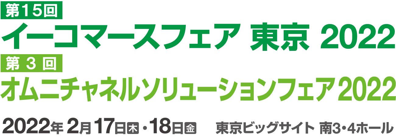 イーコマースフェア東京2022/オムニチャネルソリューションフェア2022 2022年2月17日(木)・18日(金)