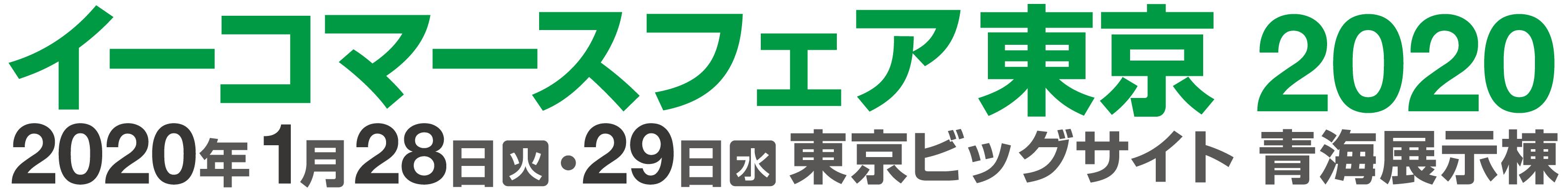 イーコマースフェア 東京 2020 2020年1月28日(水)~29日(木)