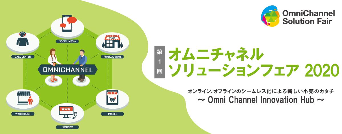 【第一回】オムニチャネルソリューションフェア 2020