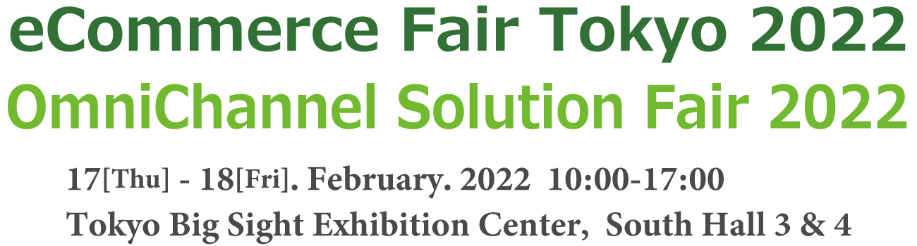 eCommerceFairTokyo2022/OmniChannelSolutionFair2022 17-18 February 2022 / Tokyo Big Sight, Japan